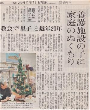 『朝日新聞』
